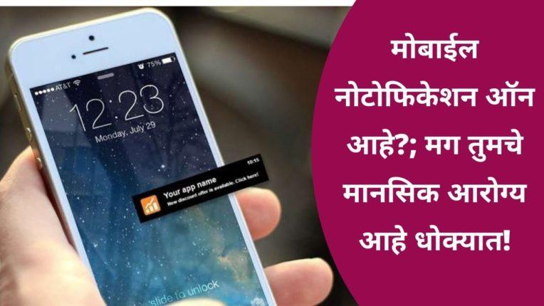 मोबाईल नोटोफिकेशन ऑन आहे?; मग तुमचे मानसिक आरोग्य आहे धोक्यात!