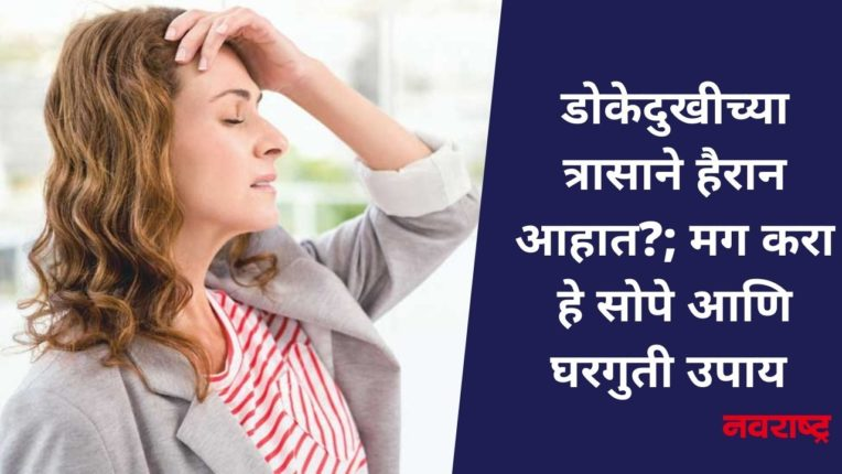 डोकेदुखीच्या त्रासाने हैरान आहात?; मग करा हे सोपे आणि घरगुती उपाय