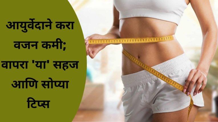 आयुर्वेदाने करा वजन कमी; वापरा 'या' सहज आणि सोप्या टिप्स