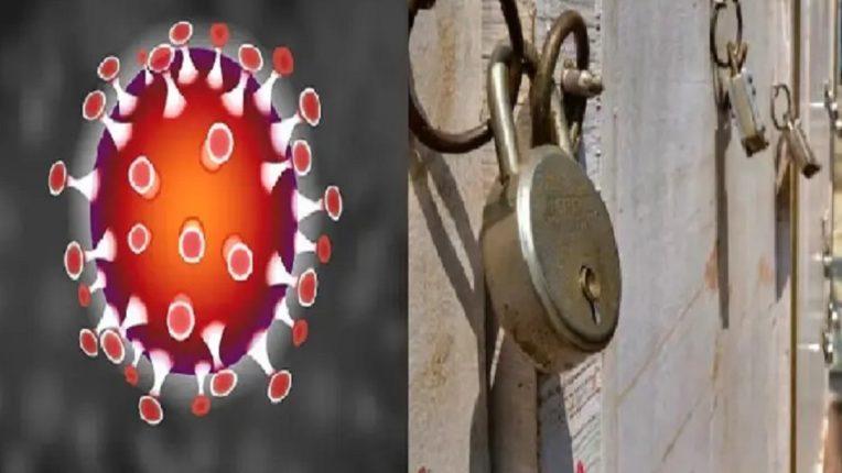 ब्रेक दि चेन' अंतर्गत सिंधुदुर्ग जिल्ह्यात ७ जूनपासून 'स्तर ४ चे निर्बंध होणार लागू; जिल्हाधिकाऱ्यांनी दिले आदेश