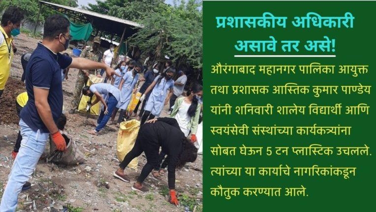 नागरिक, स्वयंसेवी संस्था, संघटनांना सोबत घेऊन मनपा प्रशासक पाण्डेय यांनी उचलले पाच टन प्लास्टिक