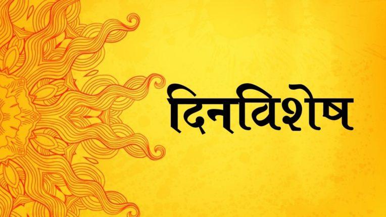 १६ जुलै, दिनविशेष : भारताचे ९वे राष्ट्रपती म्हणून डॉ. शंकरदयाळ शर्मा यांची निवड झाली.; जाणून घ्या आजच्या दिवसाचे महत्त्व