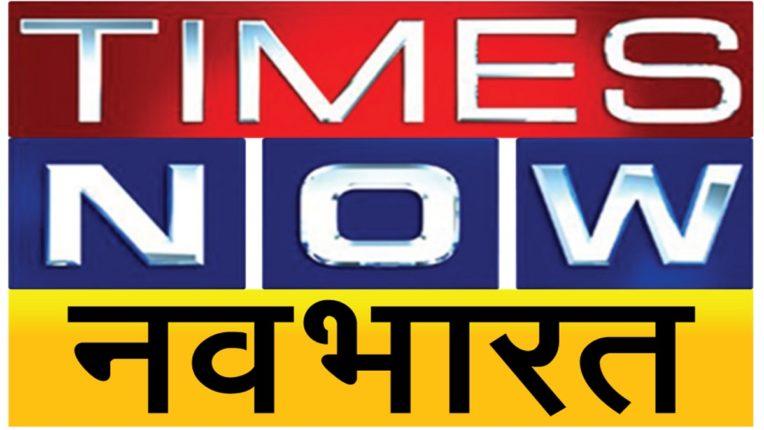 टाइम्स नेटवर्क 'टाइम्स नाऊ नवभारत एचडी'सह हिंदी न्यूज क्षेत्रात पदार्पण करण्यास सज्ज