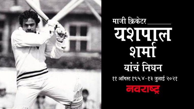 १९८३ सालचा वर्ल्डकप जिंकवणारे माजी क्रिकेटपटू यशपाल शर्मा काळाच्या पडद्याआड