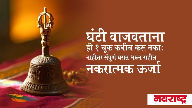 Never make this mistake while ringing the ghanti Otherwise the whole house will be filled with negative energy