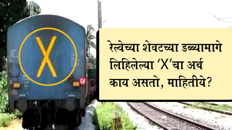 रेल्वेच्या शेवटच्या डब्ब्यामागे लिहिलेल्या 'X'चा अर्थ काय असतो, माहितीये?