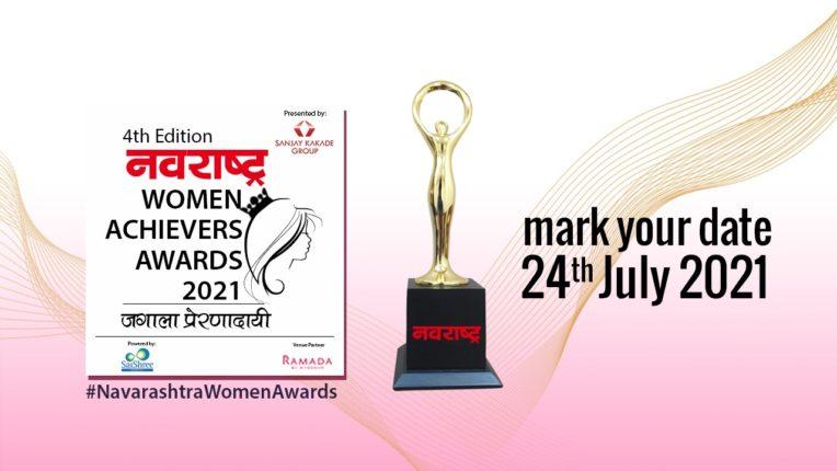 'नवराष्ट्र' महिला पुरस्कार सोहळयाचे २४ जुलै रोजी वितरण ; पुण्यात रंगणार दिमाखदार सोहळा