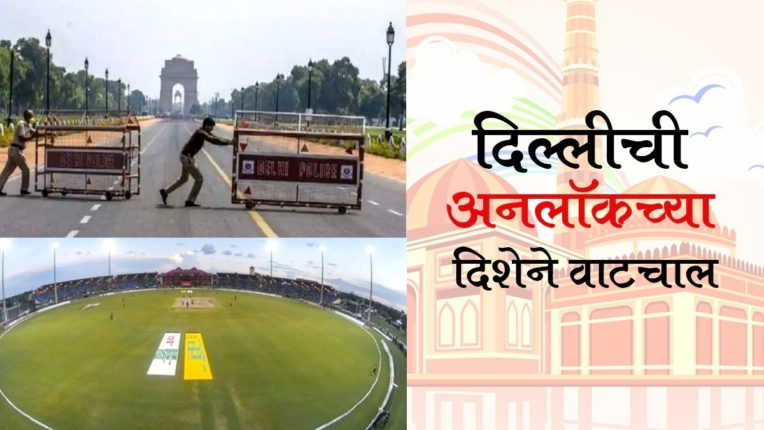 दिल्लीत अनलॉक-६ च्या प्रक्रियेला सुरूवात, स्टेडियम आणि स्पोर्ट्स कॉम्पलेक्स सुरू होणार ; पण शाळा आणि महाविद्यालयांचं काय ?