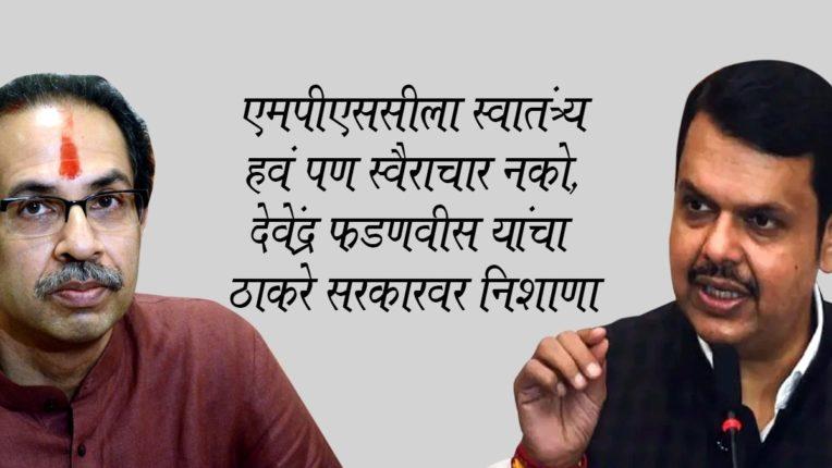एमपीएससीला स्वातंत्र्य हवं पण स्वैराचार नको , देवेंद्र फडणवीस यांचा ठाकरे सरकारवर निशाणा