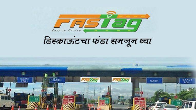 fasttag discount