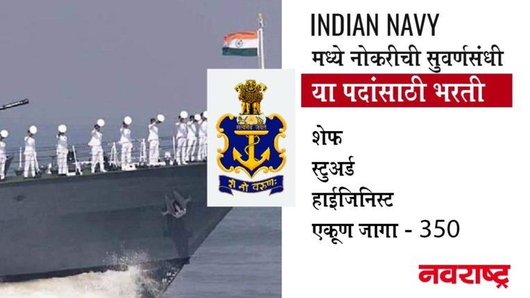 दहावी उत्तीर्ण उमेदवारांसाठी Indian Navy मध्ये नोकरीची संधी, अर्ज कसा करायचा? : जाणून घ्या सविस्तर