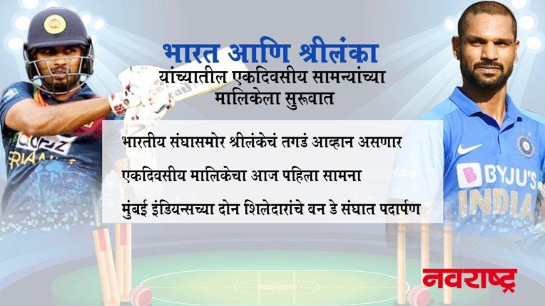 श्रीलंकेने टॉस जिंकला, मुंबई इंडियन्सच्या दोन शिलेदारांचे वन डे संघात पदार्पण