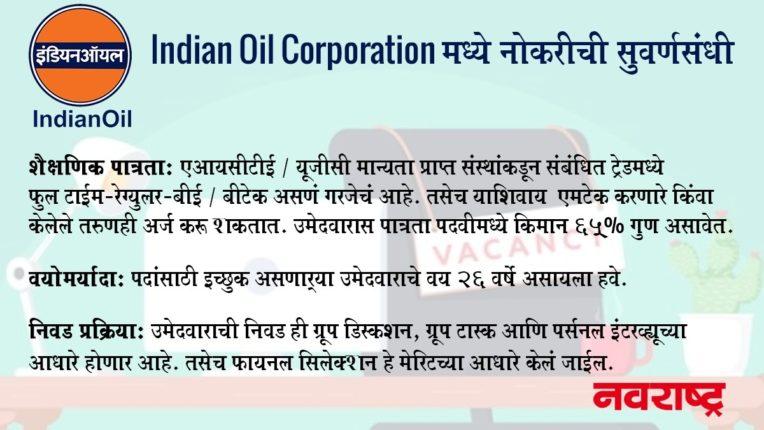 Indian Oil Corporation मध्ये नोकरीची मोठी संधी, मिळणार 50 हजार पगार, अर्ज कसा करायचा? : जाणून घ्या