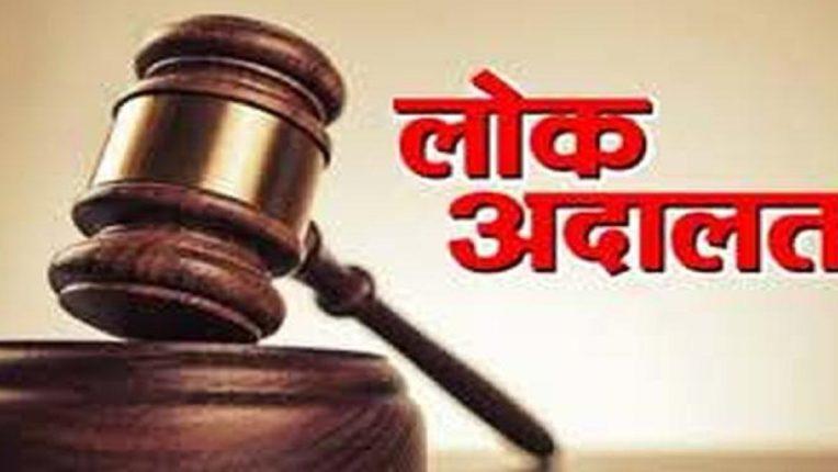 मुंबईतील सर्व न्यायालयात १ ऑगस्ट रोजी लोक अदालत, ई-लोक अदालतीचीही सुविधा