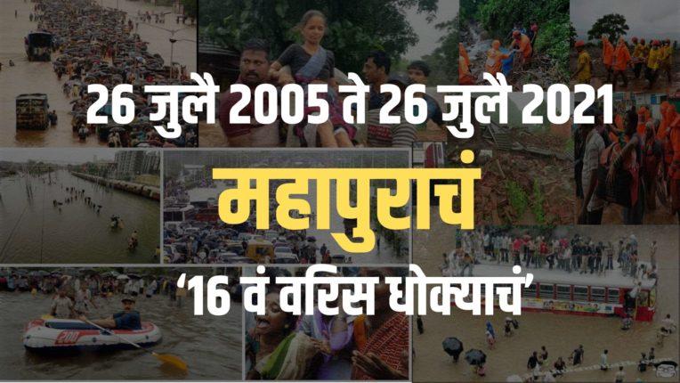 भय इथले संपत नाही : २६ जुलै २००५ ते २६ जुलै २०२१ महापुराचं 'सोळावं वरिस धोक्याचं'