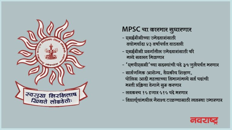 Arrangements will be made to prevent depression among students; MPSC will speed up the recruitment process