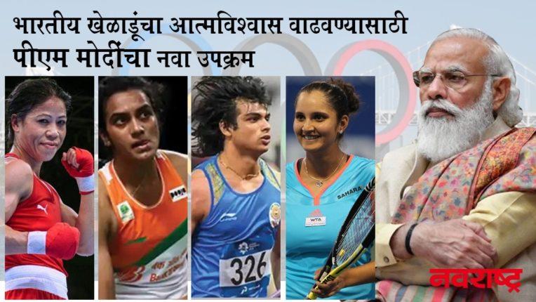 टोक्यो ऑलम्पिकसाठी भारताचे शिलेदार १७ जुलैला रवाना होणार , क्रिकेटपटूंनी दिल्या शुभेच्छा; #cheer4india या नावाचे अभियान देखील सुरु