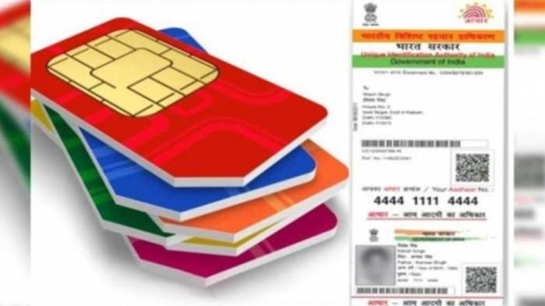 तुमच्या आधार कार्डवर कुणी सिमकार्ड तर घेतले नाही ना?;  अशा प्रकारे मिळवा माहिती