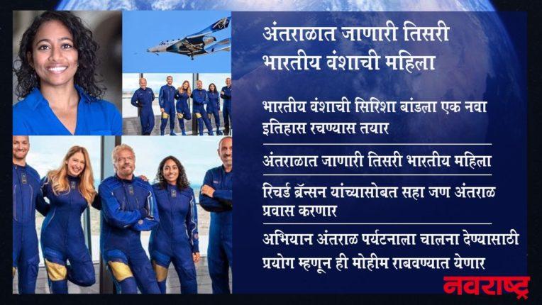 रिचर्ड ब्रॅन्सनबरोबर अंतराळात भारतीय वंशाची सिरिशा बांडलाही जाणार, अंतराळात जाणारी तिसरी भारतीय वंशाची महिला ; जाणून घ्या