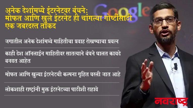 अनेक देशांमधील मोफत आणि मुक्त इंटरनेट धोक्यात ; गुगलचे बॉस सुंदर पिचाईंनी केला मोठा खुलासा