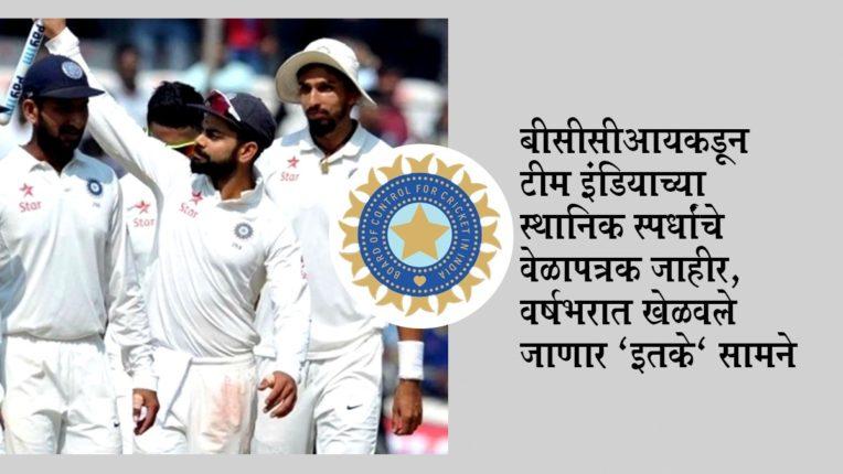 बीसीसीआयकडून टीम इंडियाच्या स्थानिक स्पर्धांचे वेळापत्रक जाहीर, वर्षभरात खेळवले जाणार 'इतके' सामने