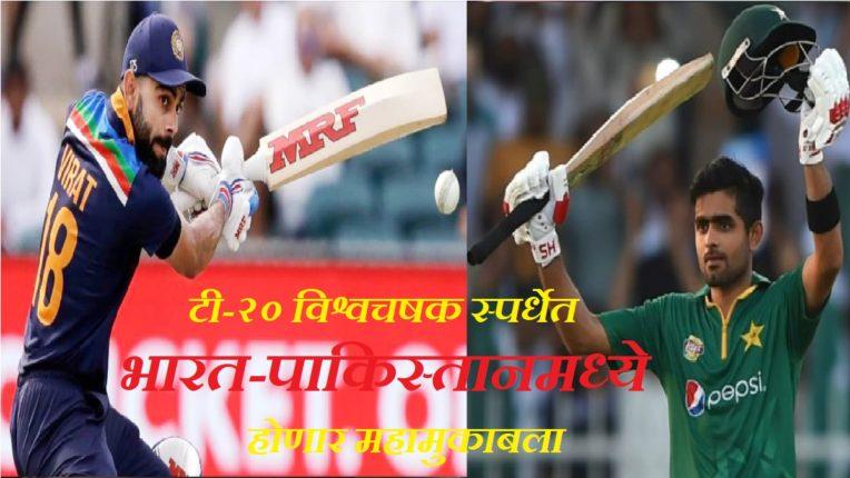 आयसीसीकडून २०२१ टी-२० विश्वचषक स्पर्धेच्या ग्रुपची मोठी घोषणा, तब्बल ५ वर्षानंतर भारत आणि पाकिस्तानभिडणार आमनेसामने
