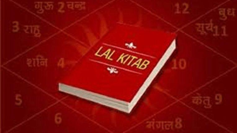 अपार धन, सुख आणि मनःशांती पाहिजे?; मग लाल पुस्तकातले 'हे' ५ टोटके नक्की आजमावा