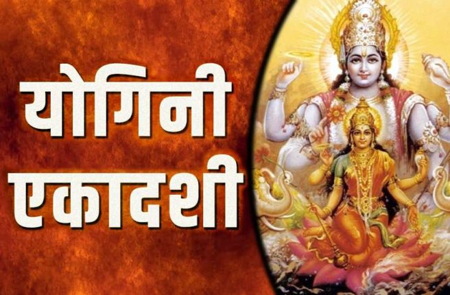 Do many vows throughout the year and then try Yogini Ekadashi once; Importance of this vrata sung by Lord Krishna