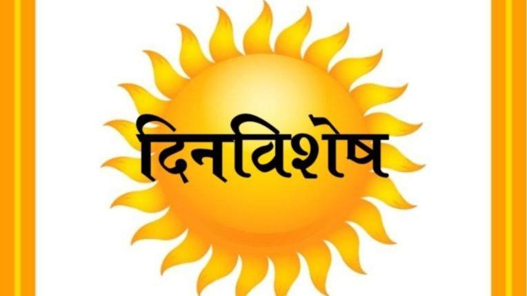०१ सप्टेंबर : इतिहासात आजचा दिवस; भारतीय आयुर्विमा महामंडळाची (LIC of India) १९५६ साली स्थापना करण्यात आली.
