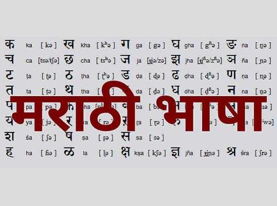 Marathi compulsory