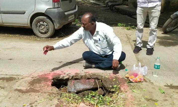 रस्त्यावरील खड्ड्यांकडे जळगाव प्रशासनाचे दुर्लक्ष, मनसेने केली खड्ड्यांची पूजा