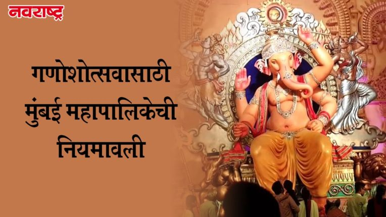 Mumbai Municipal Corporation announces rules for Ganeshotsav