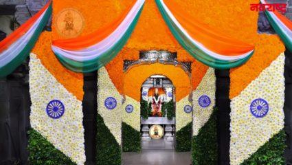Photo Gallery : स्वातंत्र्यदिनानिमित्त श्री विठ्ठल मंदिरात तिरंगी आरास