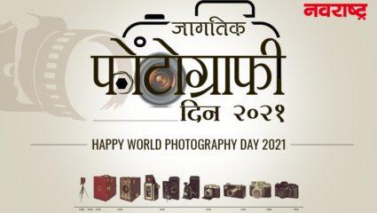 जागतिक फोटोग्राफी दिनाच्या शुभेच्छा, आजच्या दिवसाचं महत्त्व काय?; जुन्या आठवणींना नव्याने उजाळा