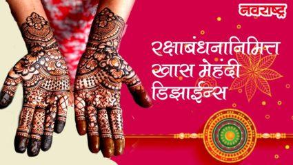 rakshabandhan special mehndi