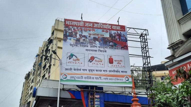 rashtrawadi banner