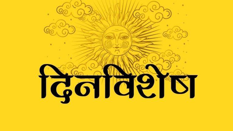 १४ सप्टेंबर; इतिहासात आजचा दिवस : हिंदी ही भारताची राष्ट्रभाषा म्हणून घोषित करून १९४९ साली 'हिंदी दिन' साजरा करण्यात आला.