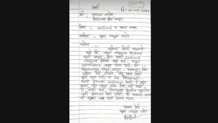मुली 'त्याला' पसंत करत नाहीत म्हणून पठ्ठ्याने लिहिलंय थेट आमदारालाचं पत्र