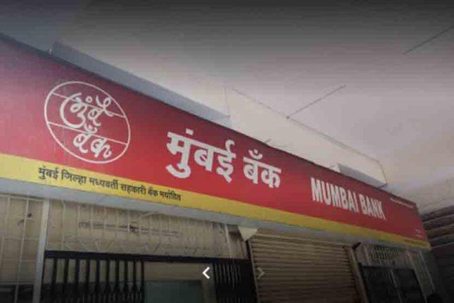 Co-operation Minister Balasaheb Patil's big revelation about Mumbai Bank's inquiry