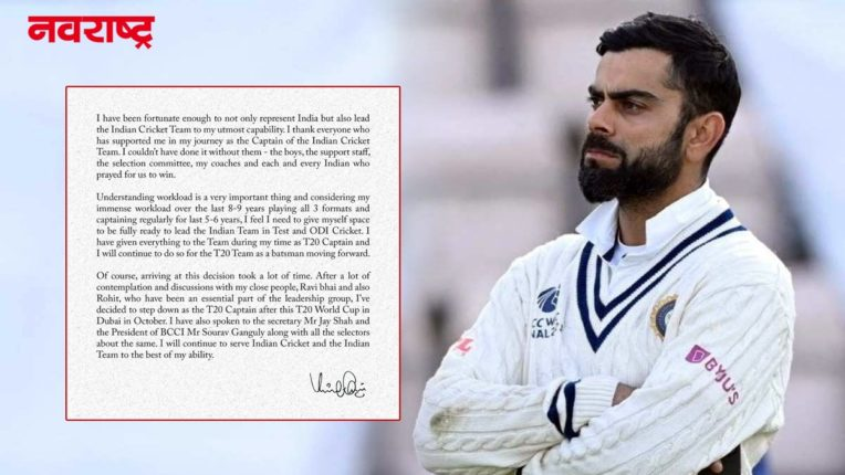 टीम इंडियाच्या टी-२० टीमचे कर्णधारपद विराट कोहलीने सोडले, स्पेस हवी असल्याचे लिहिले पत्र