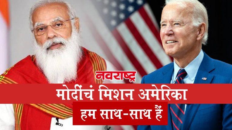 क्वॉडची सर्वात मोठी बैठक : भारताने अफगाणिस्तान आणि दहशतवादामध्ये पाकिस्तानच्या हस्तक्षेपाचा मुद्दा उपस्थित केला, अमेरिकेनेही दिला पाठिंबा