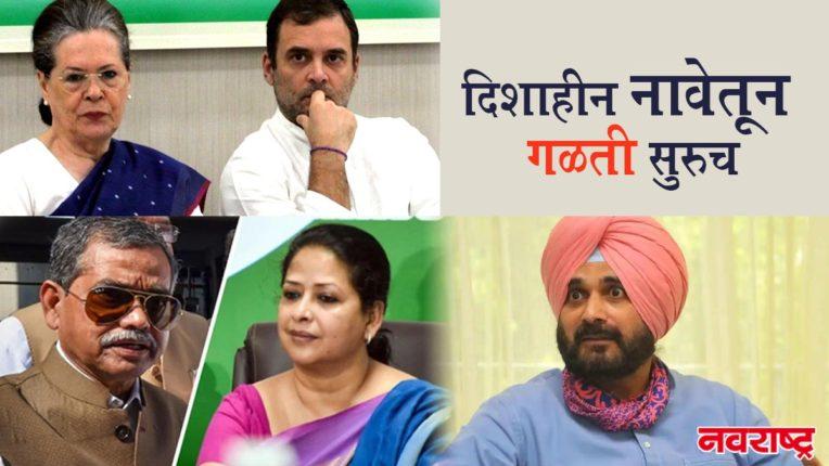 'तरुण कार्यकर्त्यांचा काँग्रेसला राम राम' काँग्रेसचं गणित नेमकं कुठं गंडलंय  ?