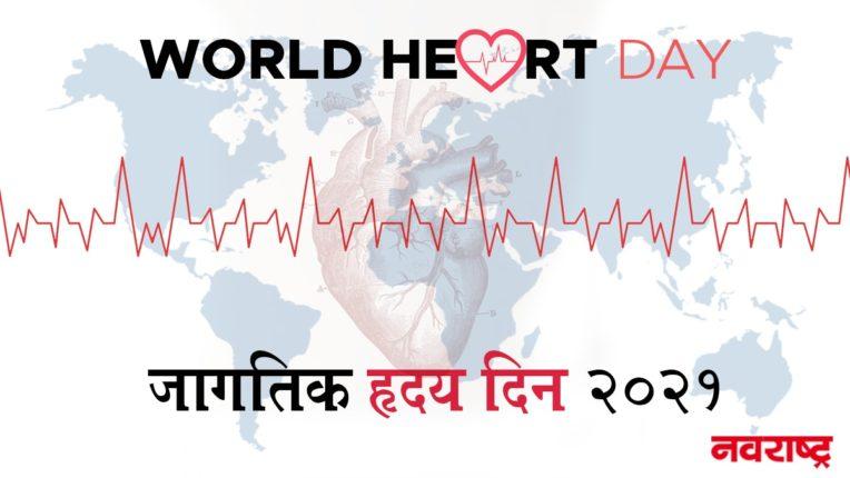 हृदयात वाजे समथिंग समथिंग : PHOTO सर्वाधिक हृदयविकाराचा झटका सोमवारीच होतो , हृदयविकार हा शब्द नसून एक रोग आहे; हृदयाशी संबंधित अशा १० गोष्टी जाणून घ्या