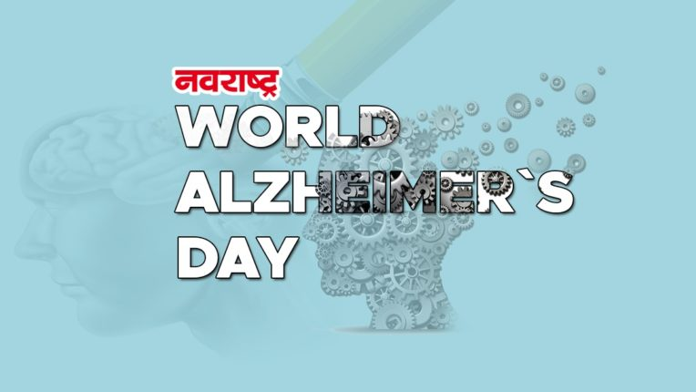 alzhimer`s day