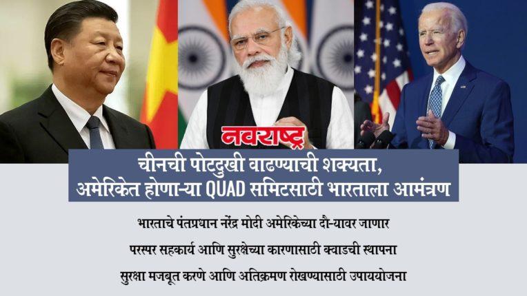 'या' त्रिसुत्रींवर चर्चा आणि विचारविनिमय करण्यासाठी समिटचं आयोजन, भारताला आमंत्रण ; चीनने घेतला धसका