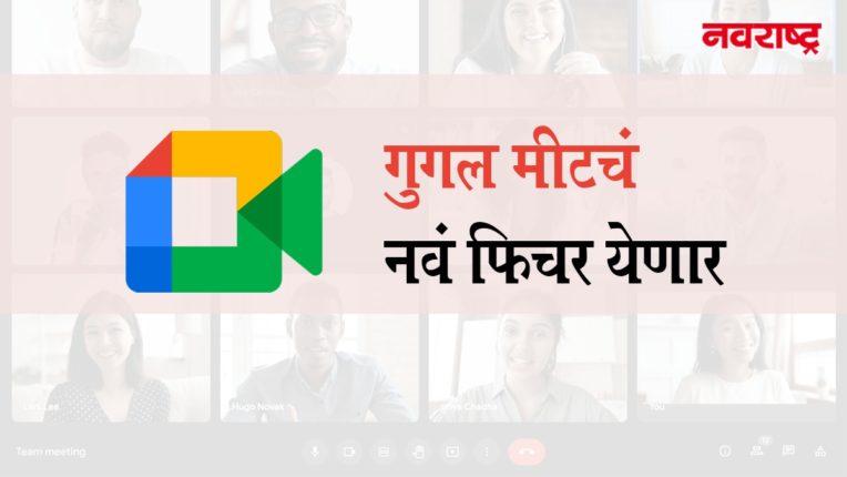 गुगल मीटच्या नव्या फिचरमुळे भाषांतराची अडचण होणार कमी, अधिक माहिती जाणून घ्या