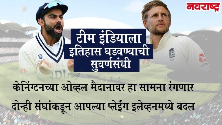 टीम इंडिया आणि इंग्लंड यांच्यातील चौथ्या कसोटी सामन्याला आजपासून सुरूवात, इंग्लंडचा गोलंदाजीचा निर्णय
