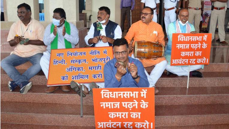 jharkhand mla protest