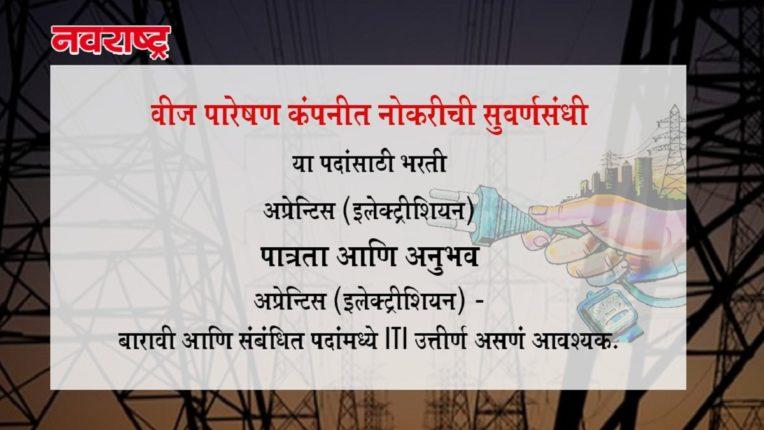 महाराष्ट्र राज्य वीज पारेषण कंपनी इथे तब्बल 51 जागांसाठी भरती, आत्ताच करा अर्ज