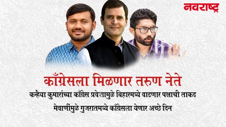 kanhaiyaa and mewani in congress